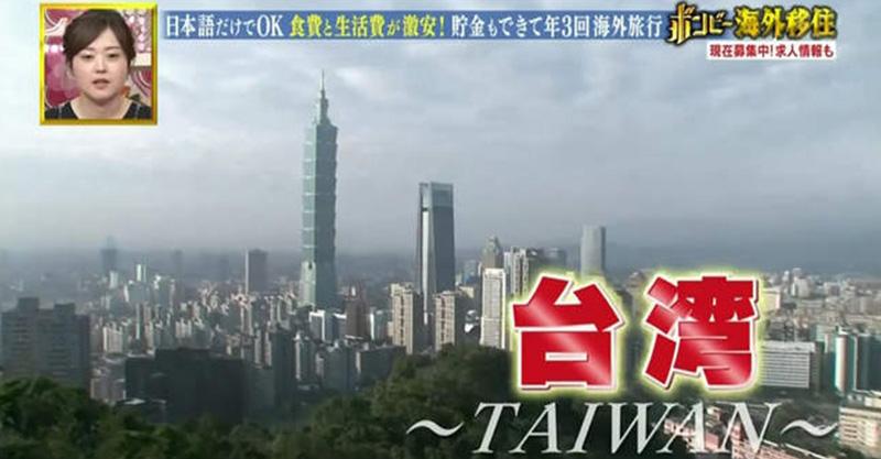 台人的「鬼島」卻是日人「熱門移民國家」 他們的理由台灣人平時都不珍惜!