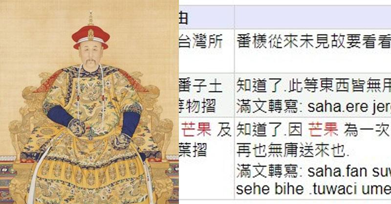 皇帝被迫加班!清朝大臣上奏「狂洗版廢文奏摺」內容曝光 雍正批到想哭哭