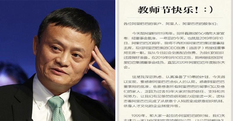馬雲發豪語「2019年就退休」 甘願交棒給CEO:不想把人生花在公司上!