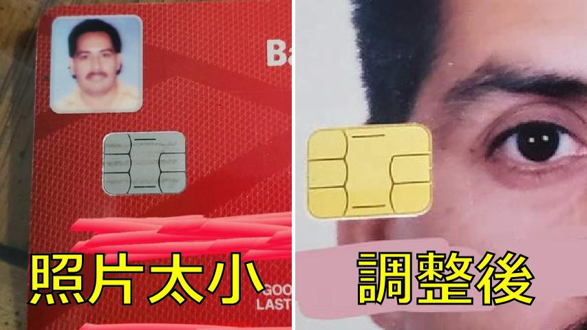 老爸嫌大頭照太小...調整後寄回一張「大臉憨憨信用卡」:刷卡變成羞恥play❤