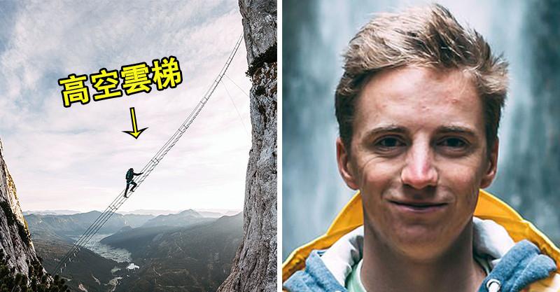 奧地利2座山中間只有「高空雲梯」 邊走邊晃...攀登成功就像走進雲端!