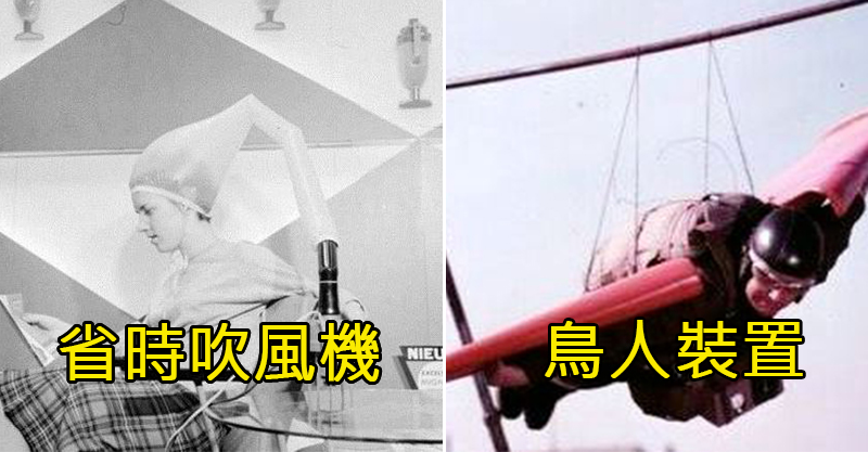 7個盤古開天以來「最愚蠢的人類發明」 居然認為穿鳥人裝...就可以直接在天空上飛!