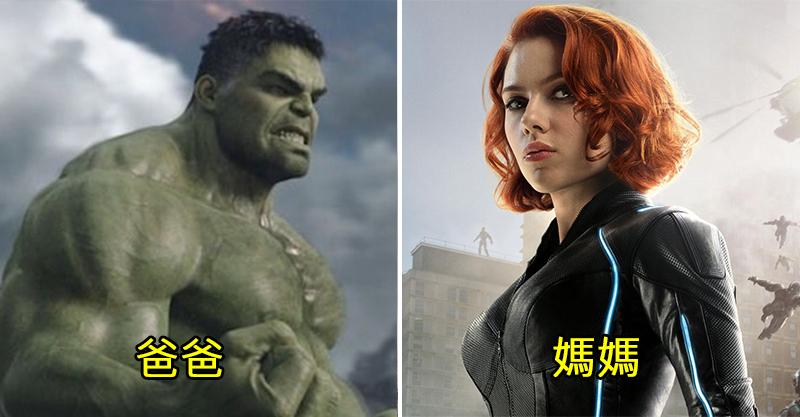 《復仇者聯盟》浩克和黑寡婦「早就有孩子了」 真實身份是我們都認識的人!