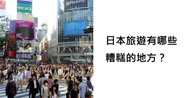 日本沒那麼好!外國人分享「日本旅遊最糟糕的一面」 8點只有台灣人能接受吧