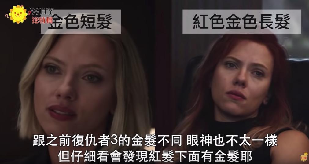 黑寡婦頭髮是平行宇宙的證據?復仇者聯盟4電影預告「洩漏重要線索」