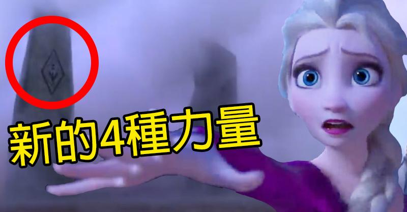冰雪奇緣新預告艾莎爸媽可能沒死?