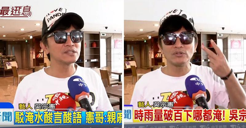 高雄淹水「韓國瑜被罵翻」 吳宗憲力挺反嗆:這國家是不是有病?