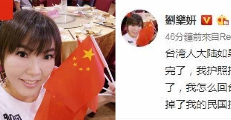 「女版黃安」弄丟護照急求救:「要怎麼回台灣?」 網友爽翻:永遠別回來!