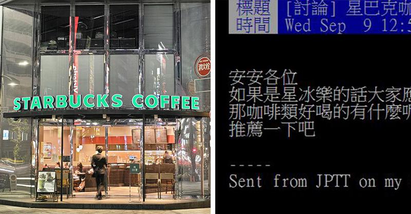 網選星巴克最好喝飲品 竟「不是咖啡」他激推這款:別家喝不到