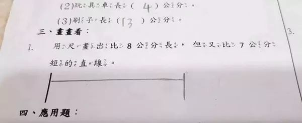小二數學題「畫直線」讓大人全崩潰 鄉民一看秒懂:超簡單啊!